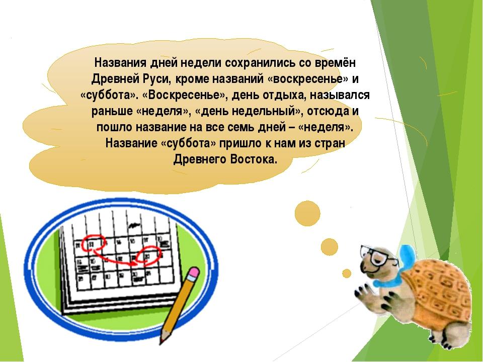 Названия дней недели сохранились со времён Древней Руси, кроме названий «вос...