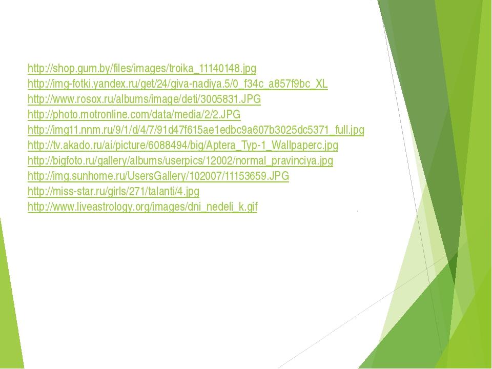 http://shop.gum.by/files/images/troika_11140148.jpg http://img-fotki.yandex.r...