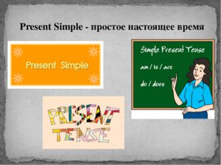 Present Simple - простое настоящее время