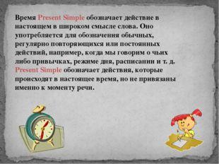 ВремяPresent Simpleобозначает действие в настоящем в широком смысле слова.
