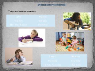 Образование Present Simple Утвердительные предложения: I play We play You pla