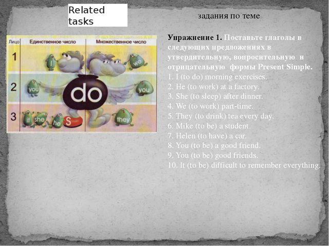 Related tasks задания по теме Упражнение 1. Поставьте глаголы в следующих пре...