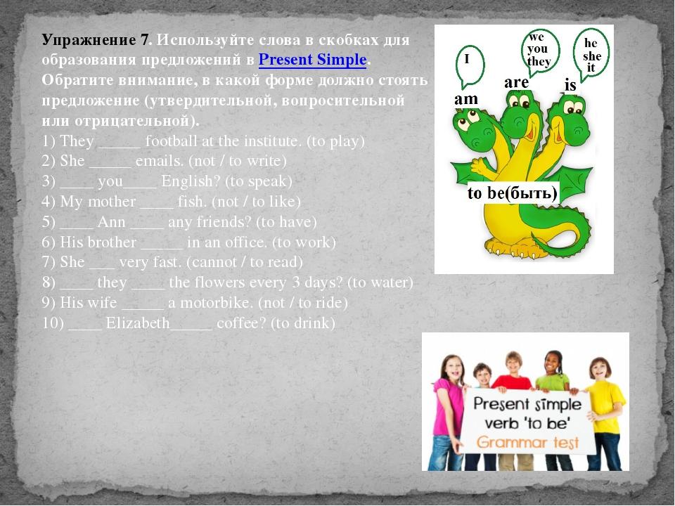 Упражнение 7. Используйте слова в скобках для образования предложений вPrese...