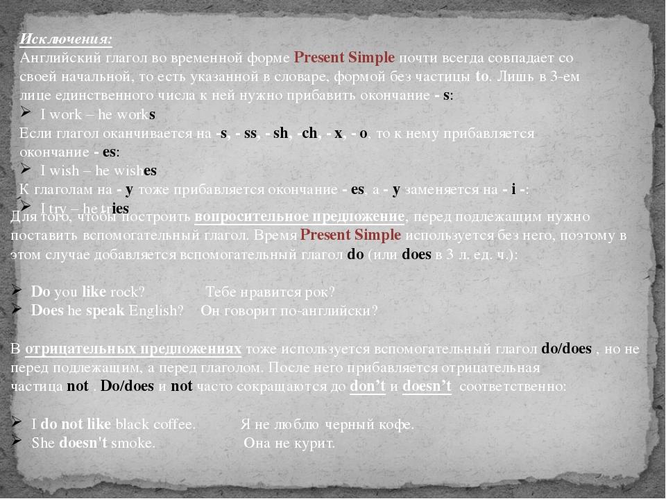 Исключения: Английский глаголво временной формеPresent Simpleпочти всегда...