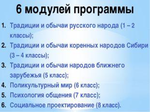 6 модулей программы Традиции и обычаи русского народа (1 – 2 классы); Традици