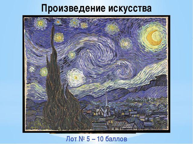 Лот № 5 – 10 баллов Произведение искусства