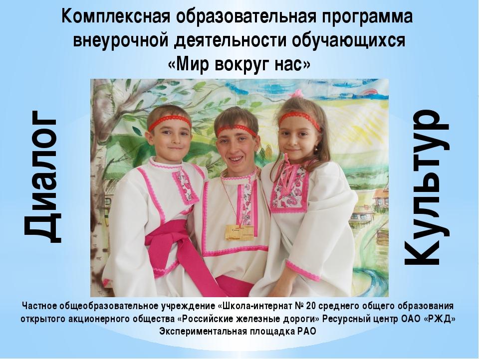 Комплексная образовательная программа внеурочной деятельности обучающихся «Ми...