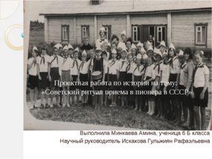 Проектная работа по истории на тему: «Советский ритуал приема в пионера в СС