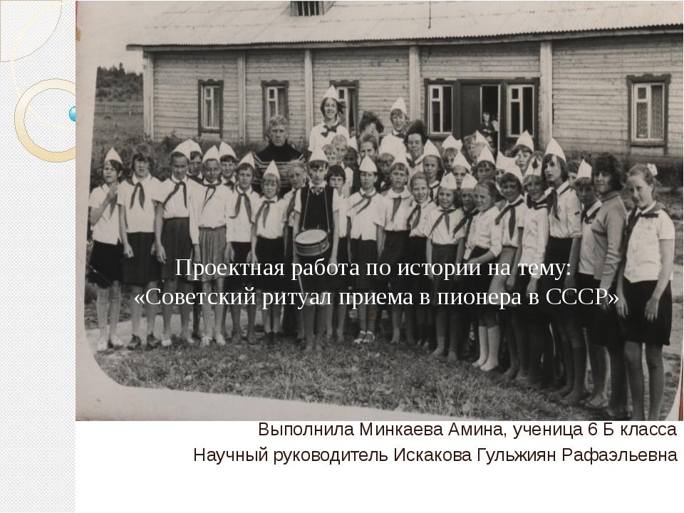Проектная работа по истории на тему: «Советский ритуал приема в пионера в СС...