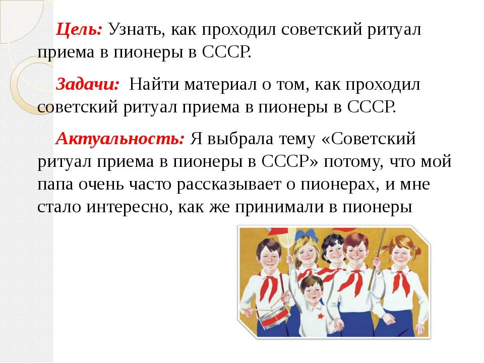 Цель: Узнать, как проходил советский ритуал приема в пионеры в СССР. Задачи:...