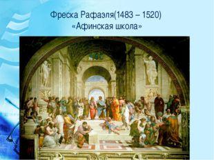 Фреска Рафаэля(1483 – 1520) «Афинская школа»