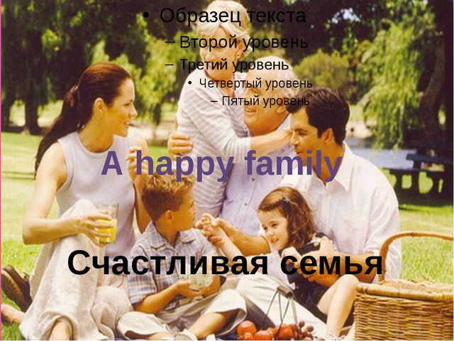 А happy family Счастливая семья