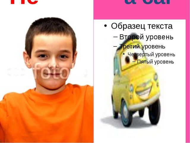 He a car