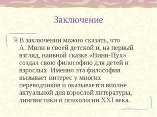 Заключение В заключении можно сказать, что А.Милн в своей детской и, на перв