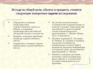 Исходя из общей цели, объекта и предмета, ставятся следующие конкретные задач