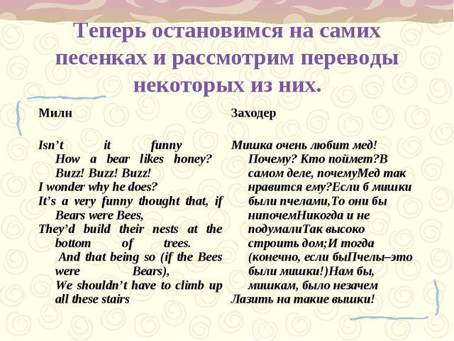 Теперь остановимся на самих песенках и рассмотрим переводы некоторых из них.