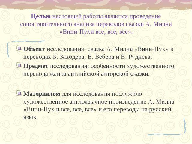 Целью настоящей работы является проведение сопоставительного анализа переводо...