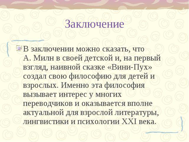 Заключение В заключении можно сказать, что А.Милн в своей детской и, на перв...
