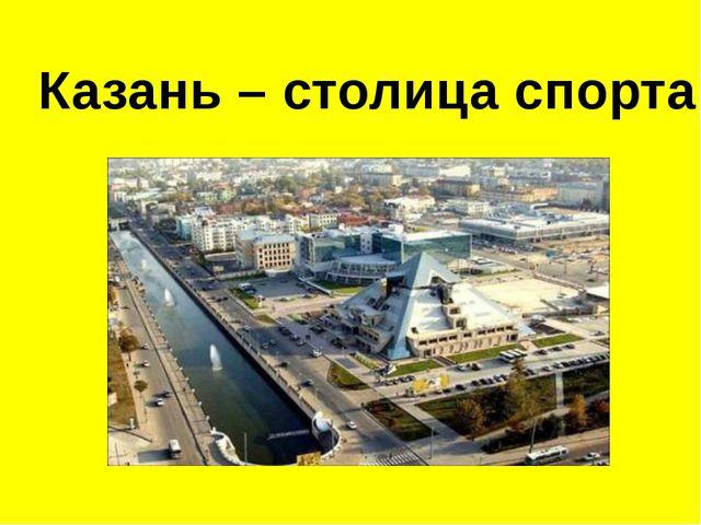 Казань – столица спорта