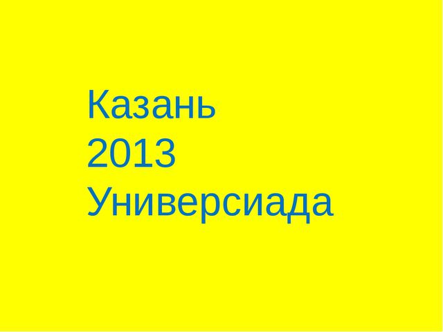 Казань 2013 Универсиада
