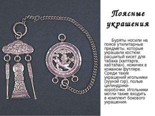 Поясные украшения Буряты носили на поясе утилитарные предметы, которые украша