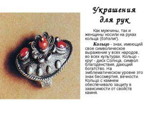 Украшения для рук Как мужчины, так и женщины носили на руках кольца (бэhэлиг)