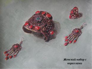 Женский набор с кораллами