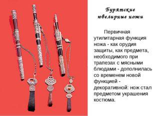 Первичная утилитарная функция ножа - как орудия защиты, как предмета, необхо