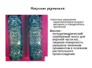 Боолто - полуцилиндрический серебряный чехол для верхней части кос, лицевая