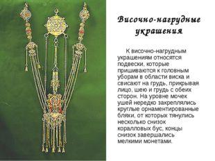 Височно-нагрудные украшения К височно-нагрудным украшениям относятся подвески