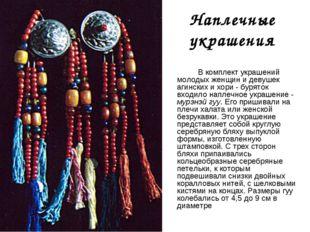 Наплечные украшения В комплект украшений молодых женщин и девушек агинских и