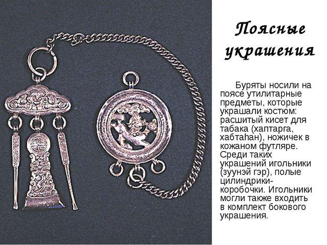 Поясные украшения Буряты носили на поясе утилитарные предметы, которые украша...