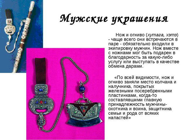 Мужские украшения Нож и огниво (хутага, хэтэ) - чаще всего они встречаются в...