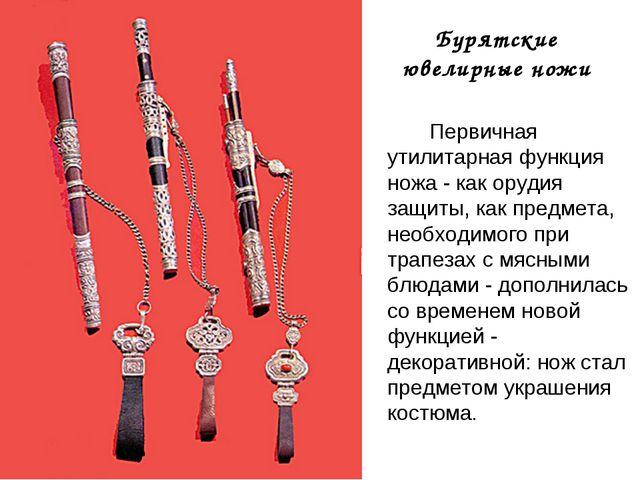 Первичная утилитарная функция ножа - как орудия защиты, как предмета, необхо...