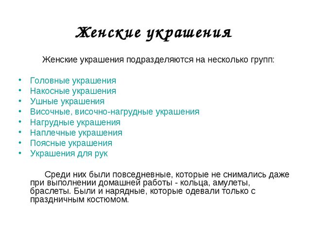 Женские украшения Женские украшения подразделяются на несколько групп: Головн...