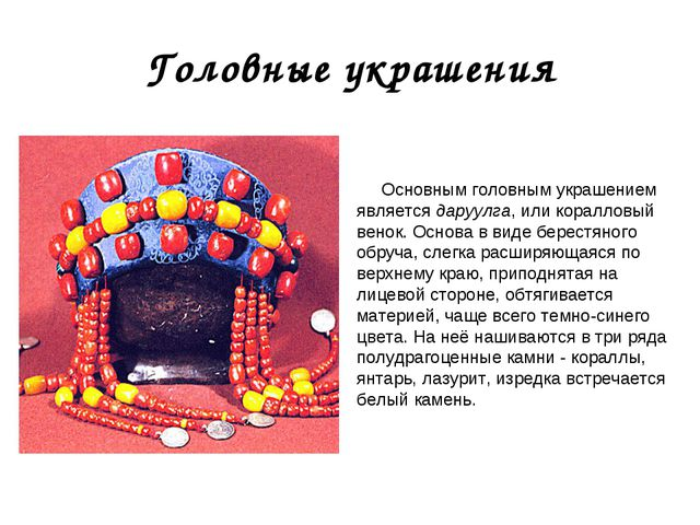 Головные украшения Основным головным украшением является даруулга, или коралл...