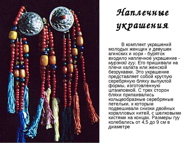 Наплечные украшения В комплект украшений молодых женщин и девушек агинских и...