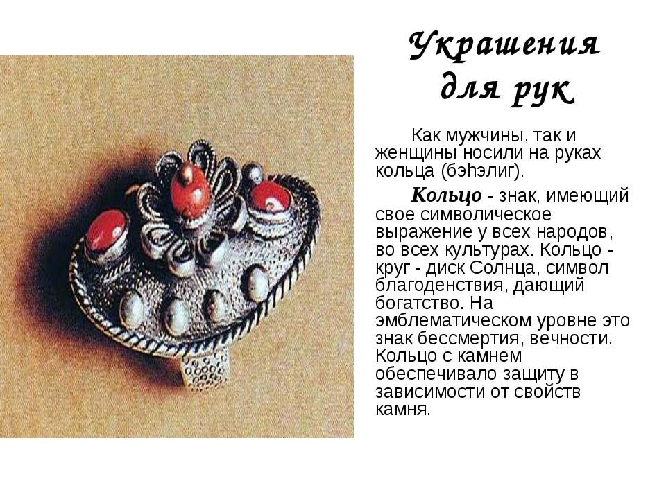 Украшения для рук Как мужчины, так и женщины носили на руках кольца (бэhэлиг)...