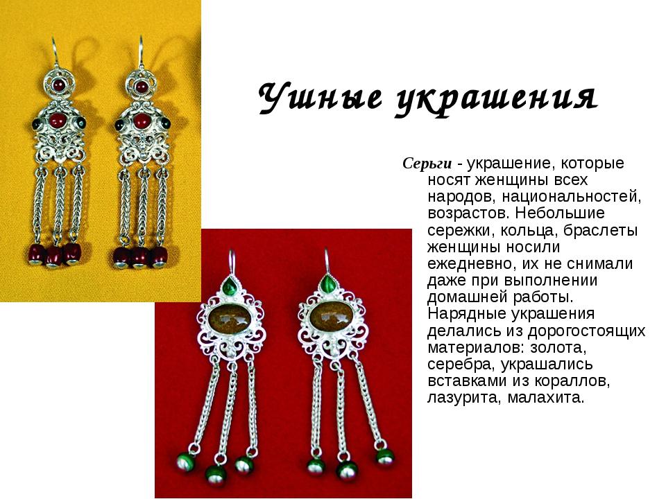 Ушные украшения Серьги - украшение, которые носят женщины всех народов, нацио...