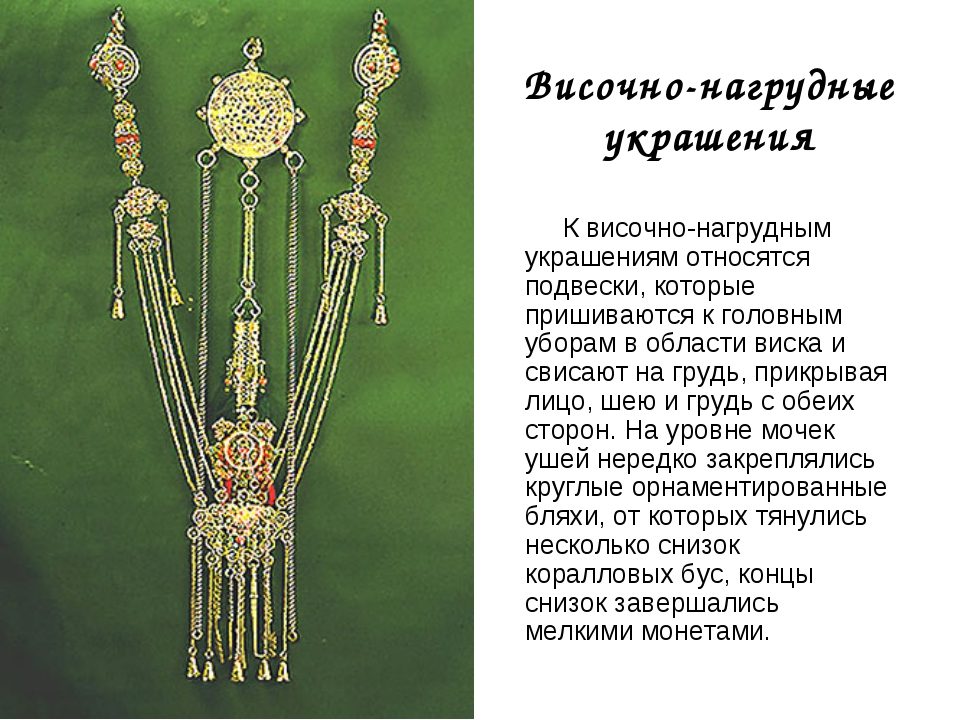 Височно-нагрудные украшения К височно-нагрудным украшениям относятся подвески...