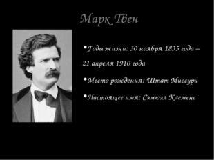 Марк Твен Годы жизни: 30 ноября 1835 года – 21 апреля 1910 года Место рождени