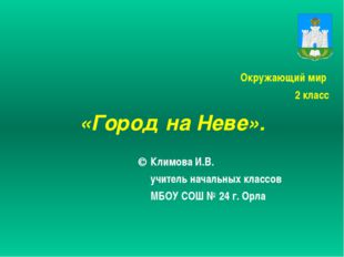 Окружающий мир 2 класс «Город на Неве». Климова И.В. учитель начальных кла