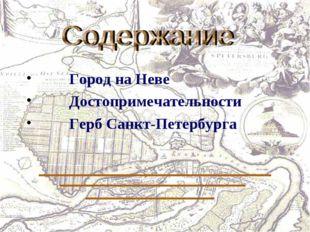 Город на Неве Достопримечательности Герб Санкт-Петербурга