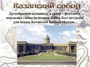 Дугообразная колоннада и сквер с фонтаном поражают своим величием. Собор был