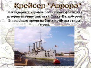 Легендарный корабль российского флота, чья история навечно связана с Санкт-Пе