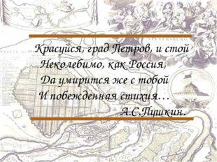 Красуйся, град Петров, и стой Неколебимо, как Россия, Да умирится же с тобой