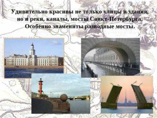 Удивительно красивы не только улицы и здания, но и реки, каналы, мосты Санкт-