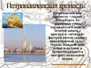Петропавловская крепость – сердце Петербурга. Ее гранитные стены отражаются