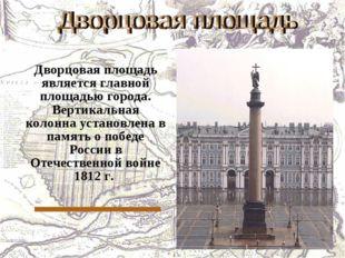 Дворцовая площадь является главной площадью города. Вертикальная колонна уст