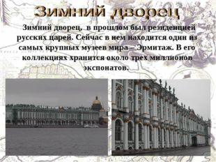 Зимний дворец, в прошлом был резиденцией русских царей. Сейчас в нем находит